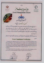 Green Management Award